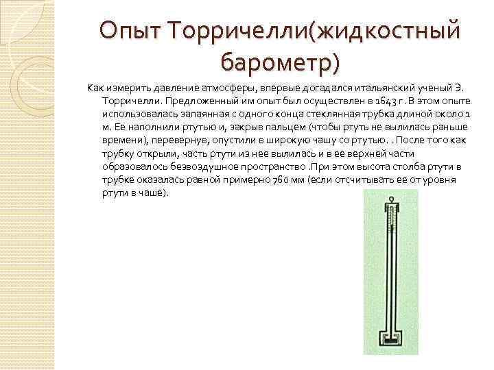 Опыт Торричелли(жидкостный барометр) Как измерить давление атмосферы, впервые догадался итальянский ученый Э. Торричелли. Предложенный