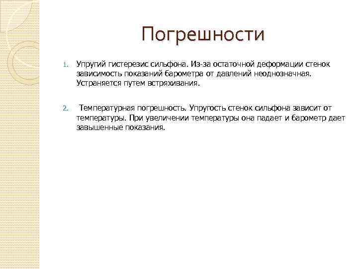 Погрешности 1. Упругий гистерезис сильфона. Из-за остаточной деформации стенок зависимость показаний барометра от давлений
