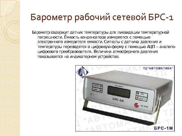 Барометр рабочий сетевой БРС-1 Барометр содержит датчик температуры для ликвидации температурной погрешности. Ёмкость конденсатора