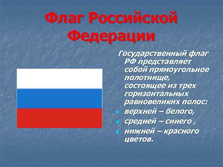 Флаг Российской Федерации Государственный флаг РФ представляет собой прямоугольное полотнище, состоящее из трех горизонтальных