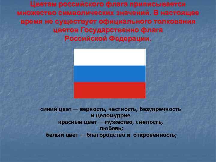 Цветам российского флага приписывается множество символических значений. В настоящее время не существует официального толкования