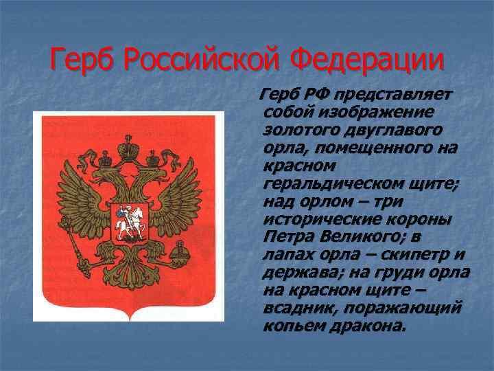 Герб Российской Федерации Герб РФ представляет собой изображение золотого двуглавого орла, помещенного на красном