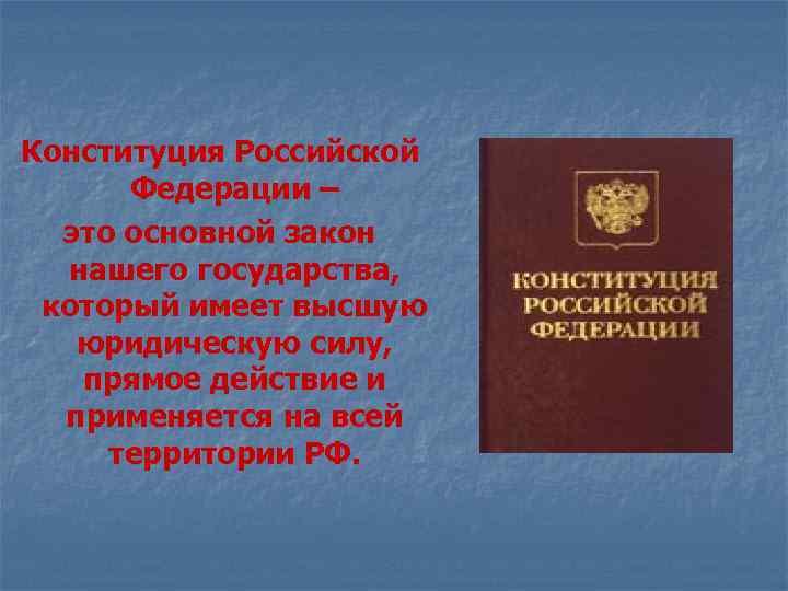 Конституция Российской Федерации – это основной закон нашего государства, который имеет высшую юридическую силу,