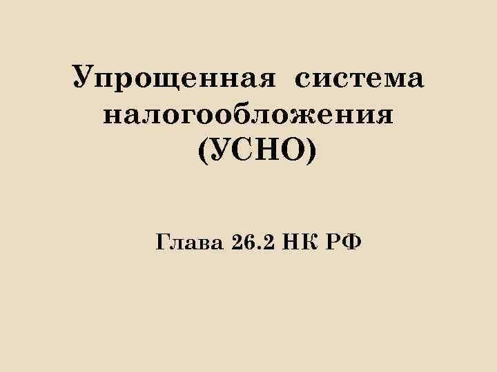 Упрощенная система налогообложения (УСНО) Глава 26. 2 НК РФ