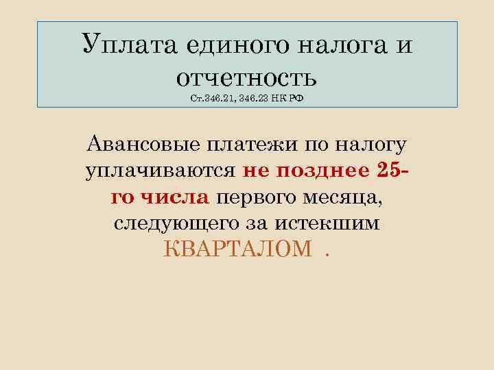 Уплата единого налога и отчетность Ст. 346. 21, 346. 23 НК РФ Авансовые платежи