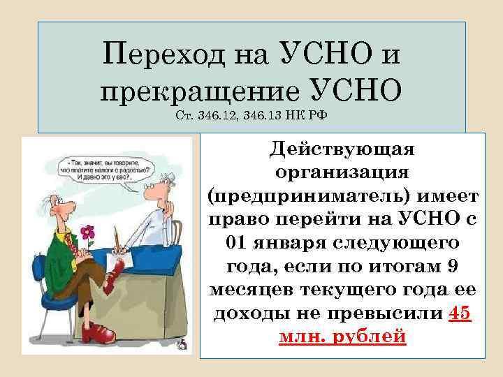 Переход на УСНО и прекращение УСНО Ст. 346. 12, 346. 13 НК РФ Действующая