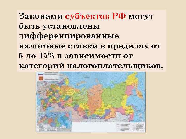 Законами субъектов РФ могут быть установлены дифференцированные налоговые ставки в пределах от 5 до