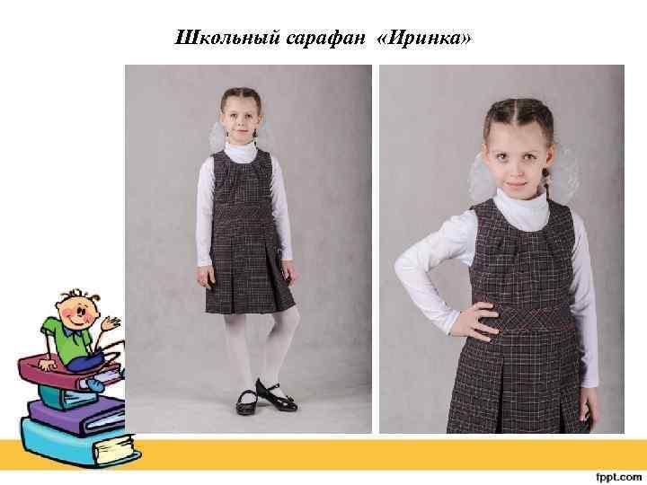 Школьный сарафан «Иринка»