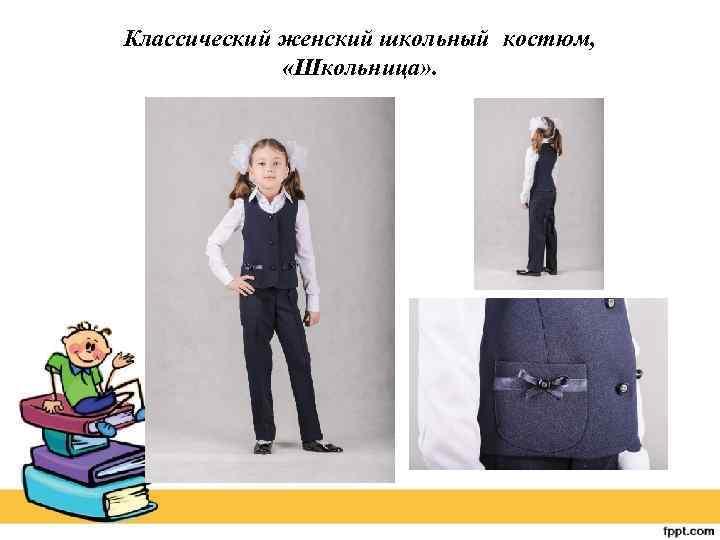 Классический женский школьный костюм, «Школьница» .