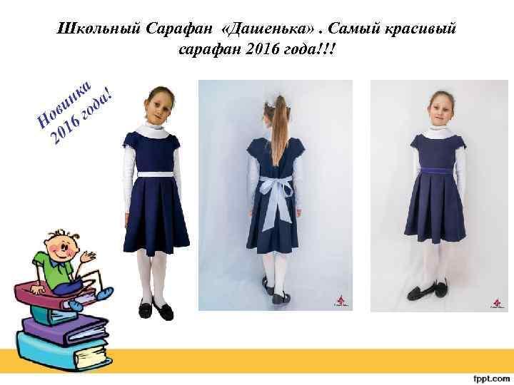 Школьный Сарафан «Дашенька» . Самый красивый сарафан 2016 года!!!