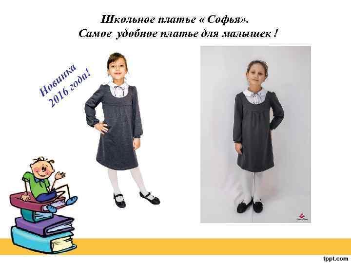 Школьное платье « Софья» . Самое удобное платье для малышек !