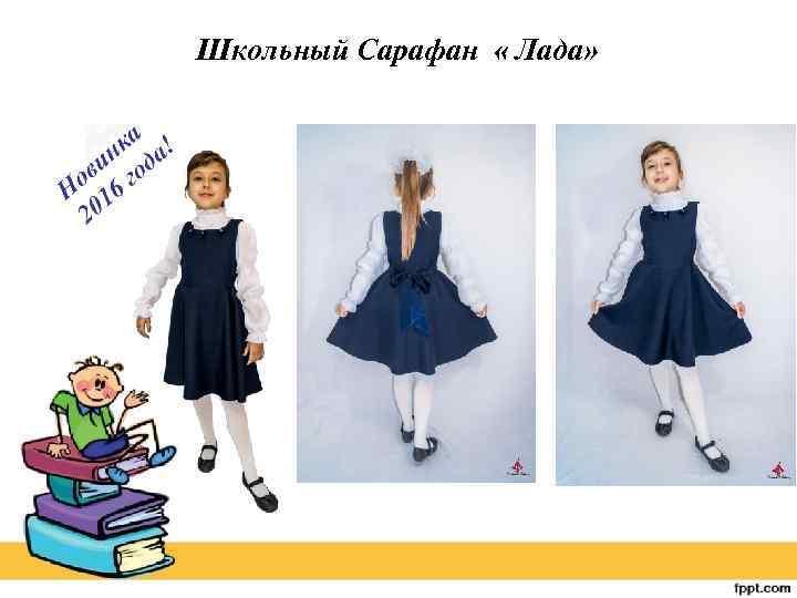 Школьный Сарафан « Лада»