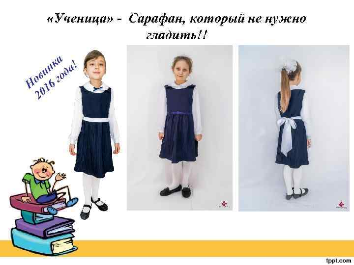 «Ученица» - Сарафан, который не нужно гладить!!