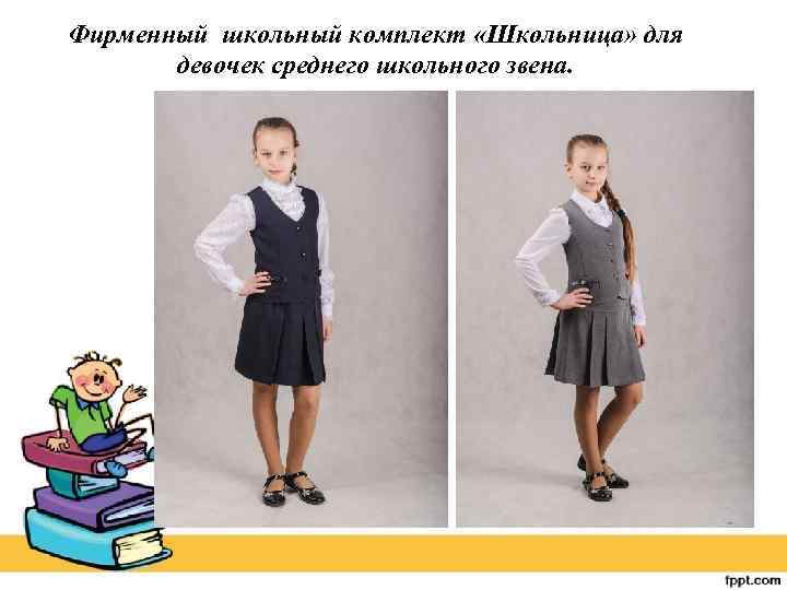 Фирменный школьный комплект «Школьница» для девочек среднего школьного звена.