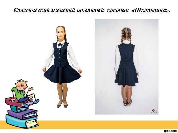 Классический женский школьный костюм «Школьница» .