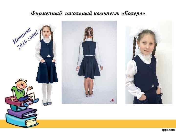 Фирменный школьный комплект «Болеро»