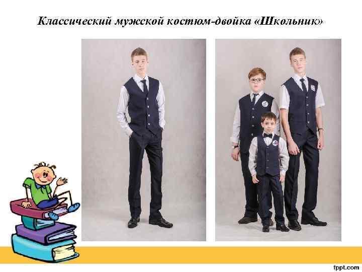 Классический мужской костюм-двойка «Школьник»
