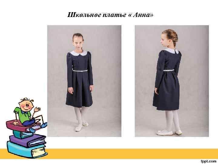Школьное платье « Анна»