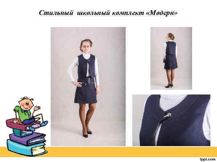 Стильный школьный комплект «Модерн»