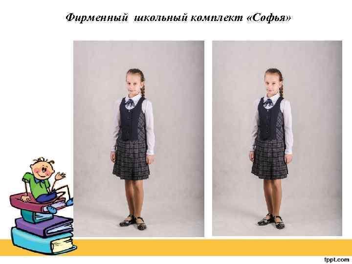 Фирменный школьный комплект «Софья»