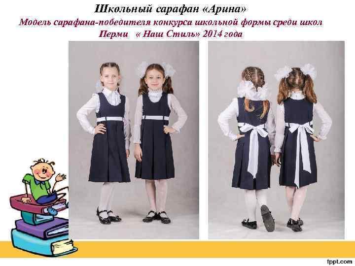 Школьный сарафан «Арина» Модель сарафана-победителя конкурса школьной формы среди школ Перми « Наш Стиль»