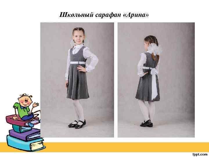 Школьный сарафан «Арина»