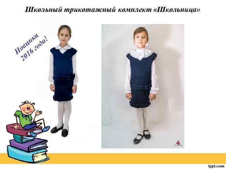 Школьный трикотажный комплект «Школьница»