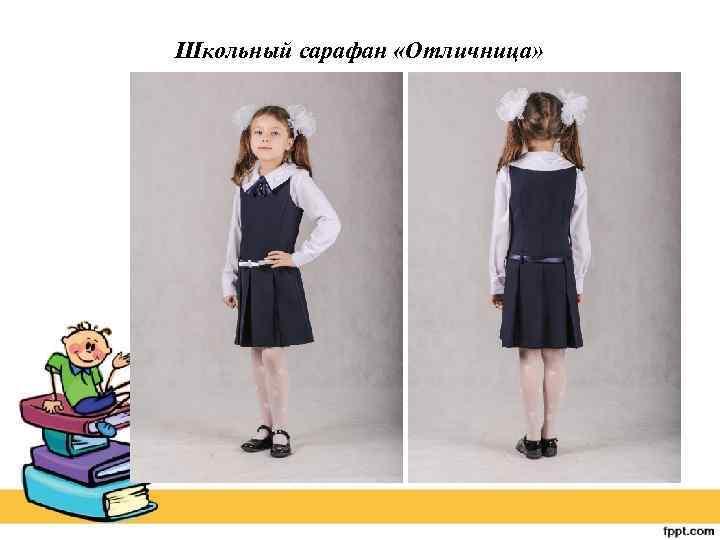 Школьный сарафан «Отличница»