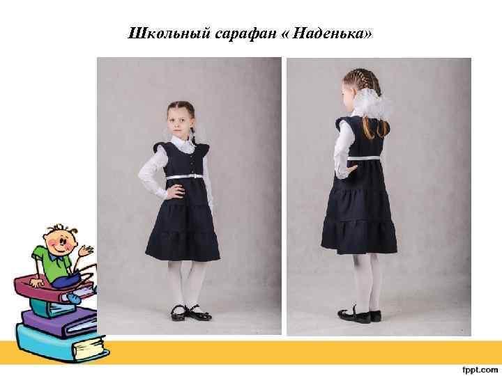 Школьный сарафан « Наденька»