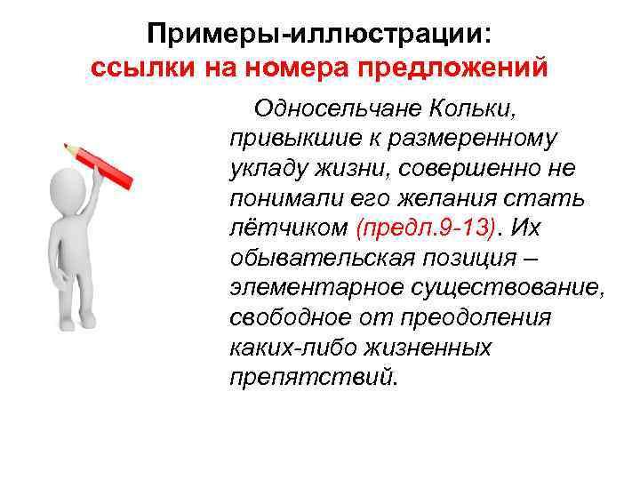 Примеры-иллюстрации: ссылки на номера предложений Односельчане Кольки, привыкшие к размеренному укладу жизни, совершенно не