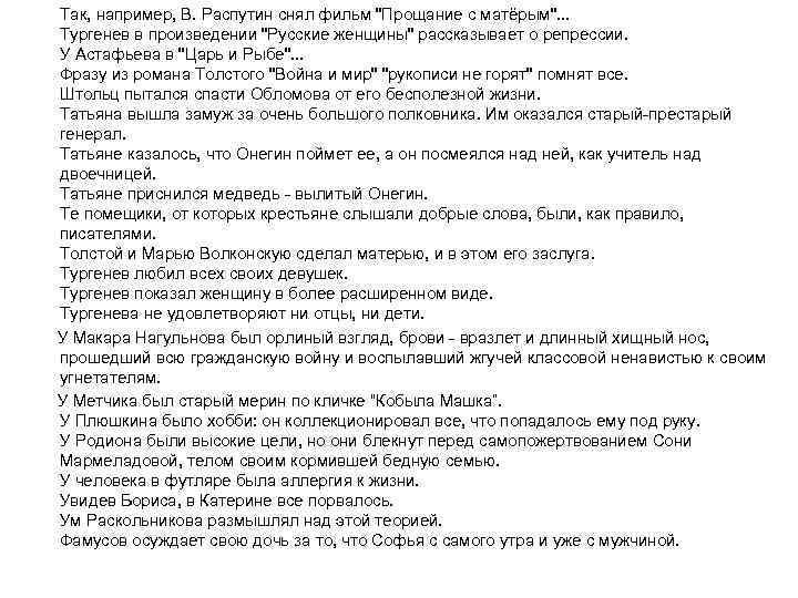 Так, например, В. Распутин снял фильм