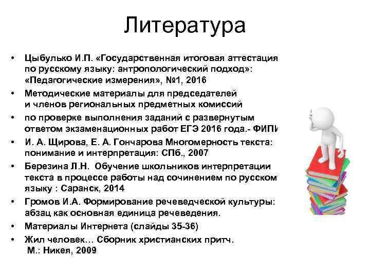 Литература • Цыбулько И. П. «Государственная итоговая аттестация по русскому языку: антропологический подход» :