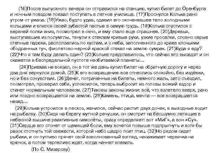 (16)После выпускного вечера он отправился на станцию, купил билет до Оренбурга и ночным