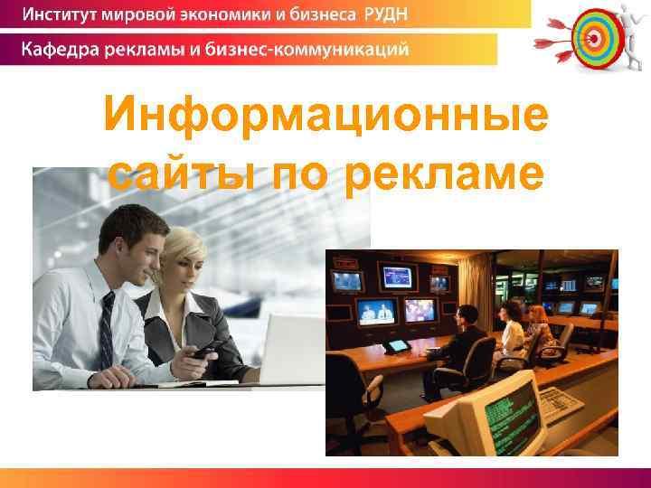 Информационные сайты по рекламе