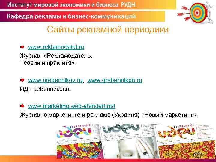 Сайты рекламной периодики www. reklamodatel. ru Журнал «Рекламодатель. Теория и практика» . www. grebennikov.
