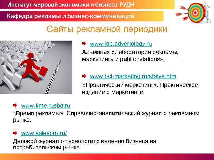 Сайты рекламной периодики www. lab. advertology. ru Альманах «Лаборатория рекламы, маркетинга и public relations»