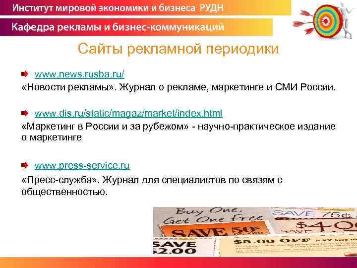 Сайты рекламной периодики www. news. rusba. ru/ «Новости рекламы» . Журнал о рекламе, маркетинге