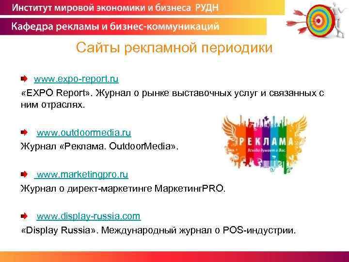 Сайты рекламной периодики www. expo-report. ru «EXPO Report» . Журнал о рынке выставочных услуг