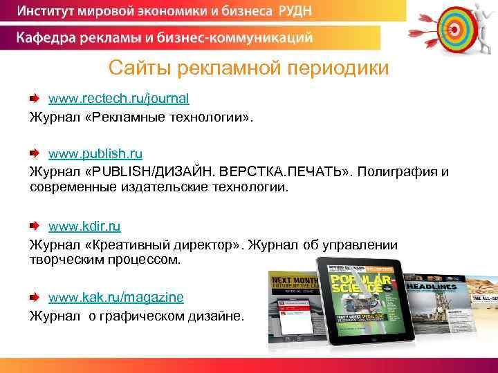 Сайты рекламной периодики www. rectech. ru/journal Журнал «Рекламные технологии» . www. publish. ru Журнал