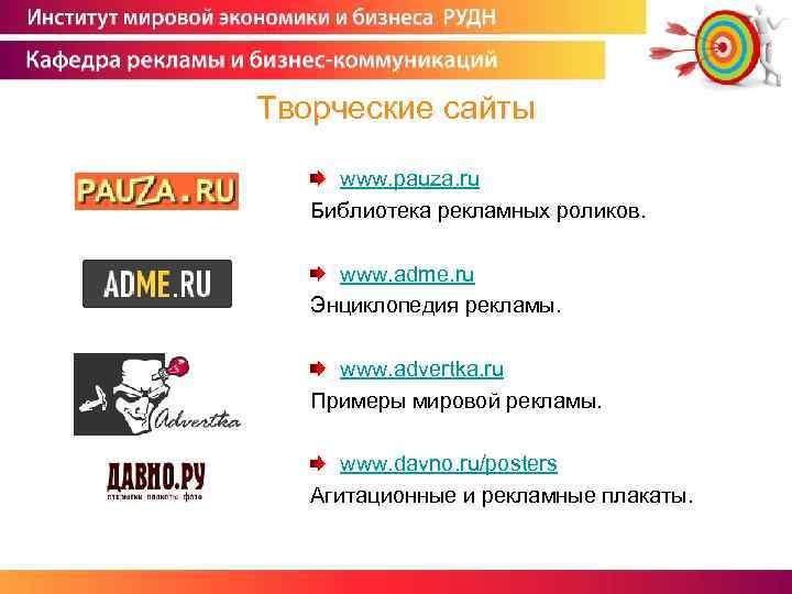 Творческие сайты www. pauza. ru Библиотека рекламных роликов. www. adme. ru Энциклопедия рекламы. www.