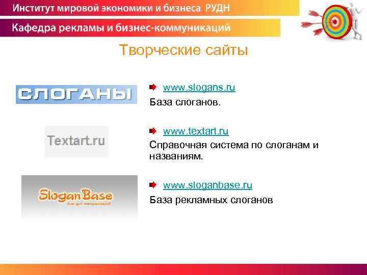 Творческие сайты www. slogans. ru База слоганов. www. textart. ru Справочная система по слоганам