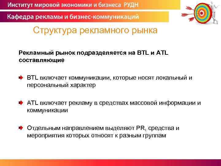 Структура рекламного рынка Рекламный рынок подразделяется на BTL и ATL составляющие BTL включает коммуникации,