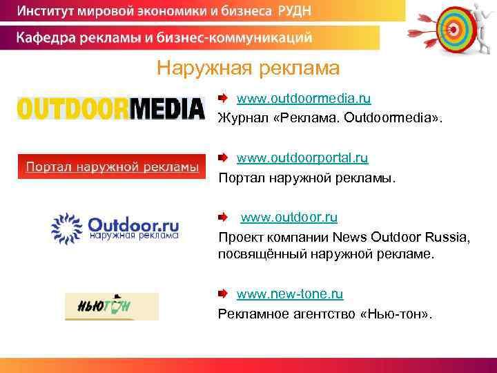 Наружная реклама www. outdoormedia. ru Журнал «Реклама. Outdoormedia» . www. outdoorportal. ru Портал наружной