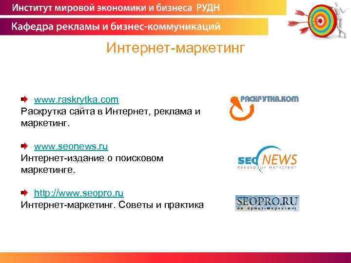 Интернет-маркетинг www. raskrytka. com Раскрутка сайта в Интернет, реклама и маркетинг. www. seonews. ru