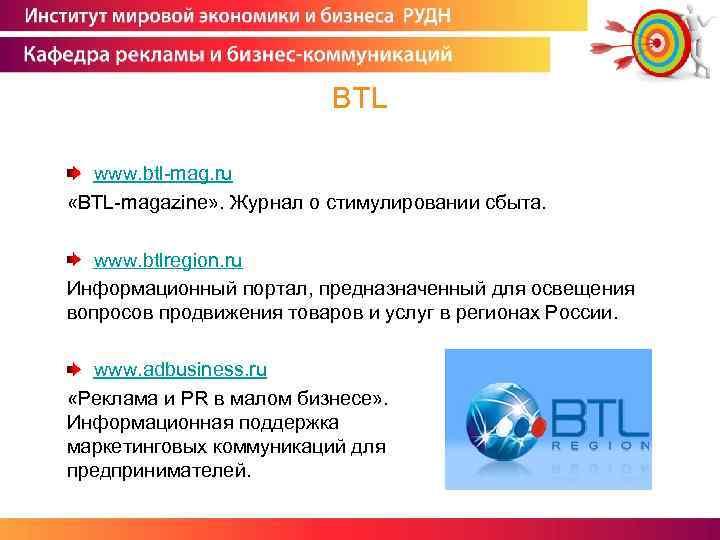 BTL www. btl-mag. ru «BTL-magazine» . Журнал о стимулировании сбыта. www. btlregion. ru Информационный
