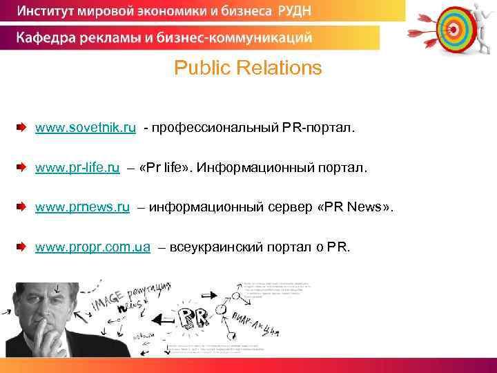 Public Relations www. sovetnik. ru - профессиональный PR-портал. www. pr-life. ru – «Pr life»