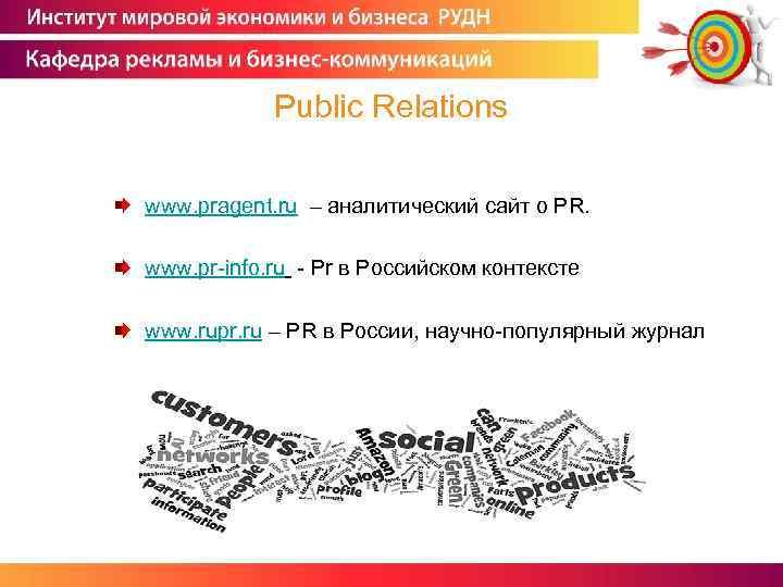 Public Relations www. pragent. ru – аналитический сайт о PR. www. pr-info. ru -