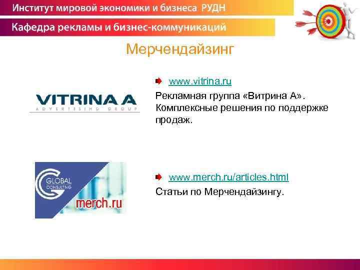 Мерчендайзинг www. vitrina. ru Рекламная группа «Витрина А» . Комплексные решения по поддержке продаж.