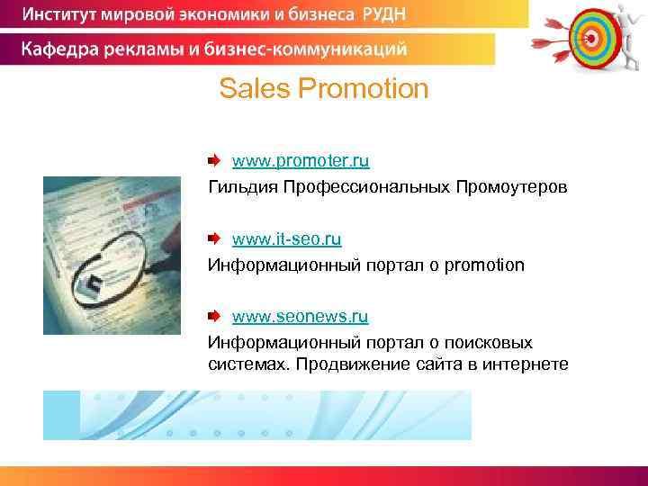 Sales Promotion www. promoter. ru Гильдия Профессиональных Промоутеров www. it-seo. ru Информационный портал о