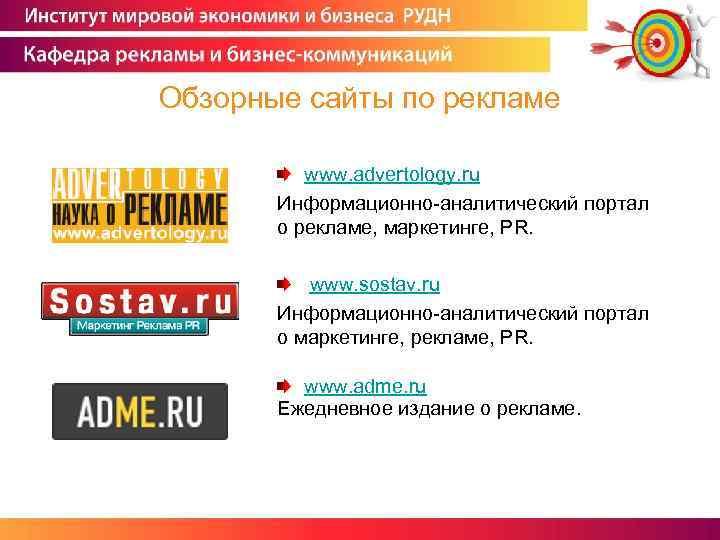 Обзорные сайты по рекламе www. advertology. ru Информационно-аналитический портал о рекламе, маркетинге, PR. www.